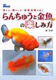 らんちゅうと金魚の楽しみ方 育て方・殖やし方・高級品種の紹介