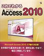 Access2010 これでわかる