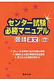 センター試験必勝マニュアル<改訂版> 国語・漢文