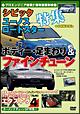 チューニング&モディファイ エクストラ 4 シビック・ユーノスロードスター特集+BMW318