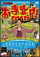 見たら必ず行きたくなる笑い飯哲夫のお寺案内DVD~修学旅行でなかなか行けないお寺・奈良編~
