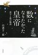 数になりたかった皇帝 漢字と数の物語