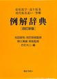 例解辞典<改訂新版> 常用漢字・送り仮名 現代仮名遣い・筆順