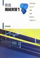 機械実習 測定の基礎・手仕上げ・鋳造・溶接・塑性加工・切削加工1<新版> (1)