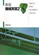 機械実習 切削加工2・研削加工・NC工作機械加工・CAD/CAM<新版> (2)