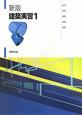 建築実習 材料・構造・環境・設備・模型<新版> (1)