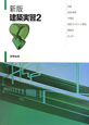 建築実習 測量・仮設・基礎・木構造・鉄筋コンクリート構造・鋼構造・仕上げ<新版> (2)