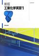 工業化学実習 化学的操作<新版> (1)