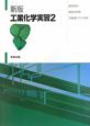 工業化学実習 物理的操作・環境化学実験・工場管理・プラント実習<新版> (2)