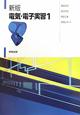 電気・電子実習 電気計測・電子計測・電気工事・実習レポート<新版> (1)