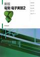 電気・電子実習 電気機器・電力応用・電力設備・電子工学・実習レポート<新版> (2)