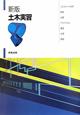 土木実習 コンクリート材料・鉄筋・土質・アスファルト・構造・水理・環境<新版>