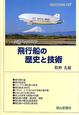 飛行船の歴史と技術