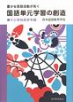 国語単元学習の創造 小学校高学年編 豊かな言語活動が拓く(5)