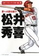 松井秀喜 スポーツスーパースター伝1 夢への扉を開け!