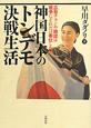 神国日本のトンデモ決戦生活 広告チラシや雑誌は戦争にどれだけ奉仕したか
