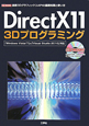 DirectX11 3Dプログラミング CD-ROM付 最新3DグラフィックスAPIの基礎知識と使い方