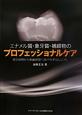 エナメル質・象牙質・補綴物のプロフェッショナルケア 歯面研磨から歯面修復へのパラダイムシフト