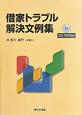 借家トラブル解決文例集 CD-ROM付