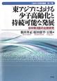 東アジアにおける 少子高齢化と持続可能な発展 日中韓3国の比較研究