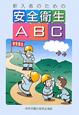 新入者のための 安全衛生ABC