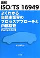 図解・ISO/TS 16949 よくわかる 自動車業界のプロセスアプローチと内部監査 2009年版対応