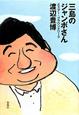 三島のジャンボさん ミスター・グラウンドワーク