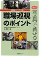職場巡視のポイント<改訂> 産業保健ハンドブック3 写真で見る