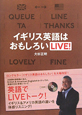 イギリス英語はおもしろい LIVE! CD付