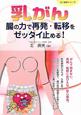 乳がん 腸の力で再発・転移をゼッタイ止める!