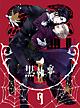 黒執事II IX【完全生産限定版】