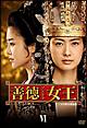善徳女王 DVD-BOXVI <ノーカット完全版>