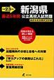 新潟県 公立高校入試問題 最近5年間 平成23年 CD付 最新年度志願状況収録