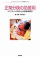 正常分娩の助産術 トラブルへの対応と会陰裂傷縫合