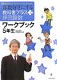 算数好きにする 教科書プラス+ 坪田算数 ワークブック 5年生