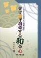 受け継ぎ創造する和の心 これからの伝統・文化理解教育