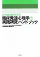 臨床発達心理学の実践研究ハンドブック 21の実践から学ぶ