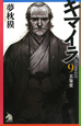 キマイラ 玄象変 (9)