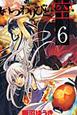 いつわりびと◆空◆ (6)