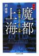 魔都上海 日本知識人の「近代」体験