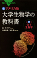 カラー図解・大学生物学の教科書<アメリカ版> 分子生物学 (3)