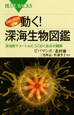 動く!深海生物図鑑 DVD-ROM&図解 深海数千メートルにうごめく生命の驚異