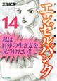 エンゼルバンク ドラゴン桜外伝 (14)