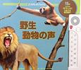 野生動物の声 ステレオブック 15のリアルサウンド!大迫力の臨場感!!