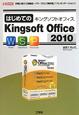 はじめての Kingsoft Office2010 手軽に使えて高機能 「ワープロ」「表計算」「プレゼ