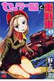 セーラー服と重戦車 (5)