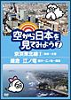 空から日本を見てみよう7 京浜東北線2・東京~大宮/鎌倉 江ノ電・藤沢~江ノ島~鎌倉