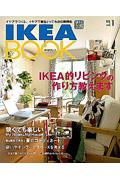 IKEA BOOK IKEA的リビングの作り方教えます イケアでつくる、イケアで飾るとっておきの実例集(1)