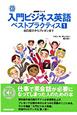 NHKラジオ 入門ビジネス英語 ベストプラクティス 自己紹介からプレゼンまで CD BOOK (1)