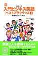 NHKラジオ 入門ビジネス英語 ベストプラクティス 顧客対応とコーチング CD BOOK (2)